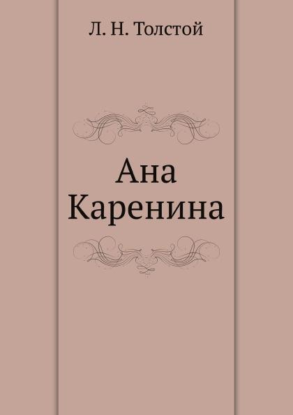 Л. Н. Толстой Ана Каренина