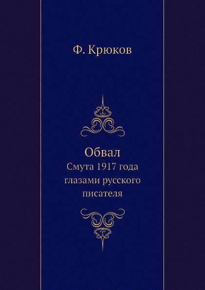 Ф. Крюков Обвал. Смута 1917 года глазами русского писателя