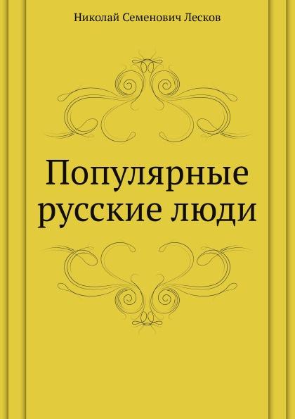 Н. Лесков Популярные русские люди