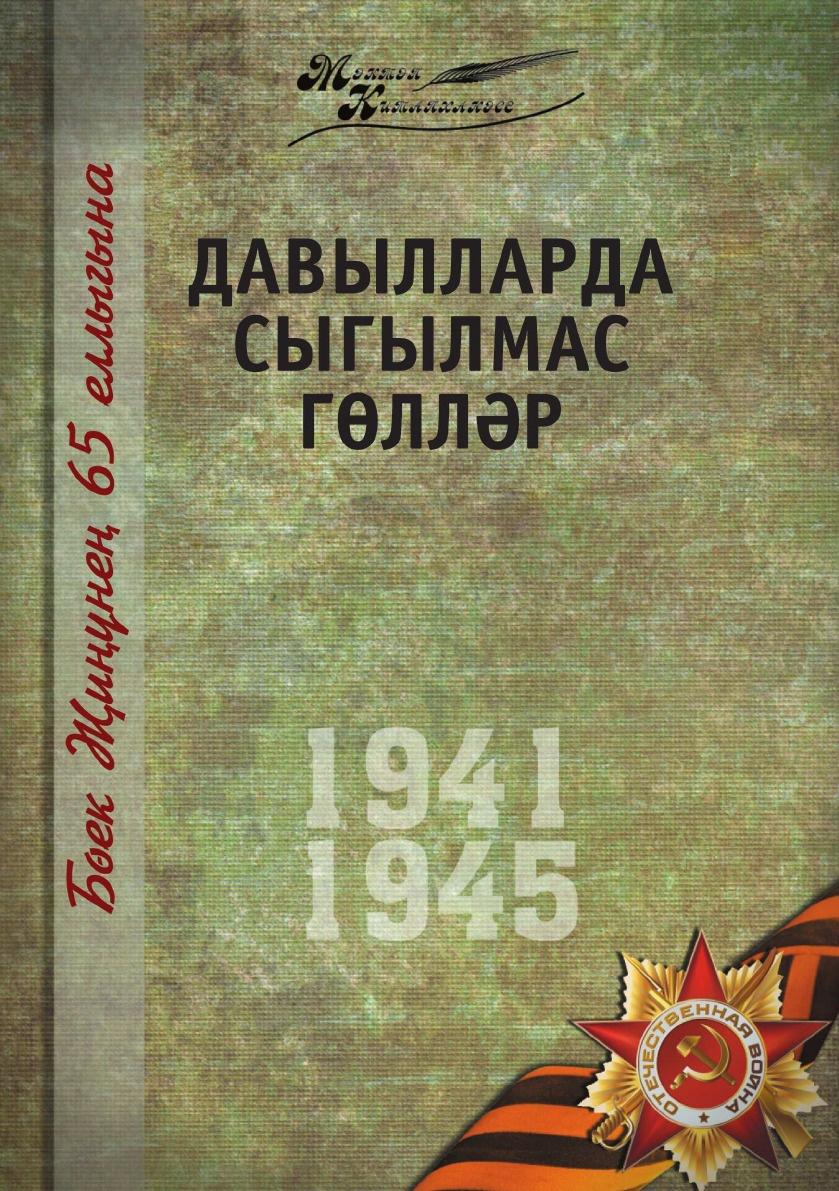 лучшая цена Неизвестный автор Великая Отечественная война. Том 9. На татарском языке