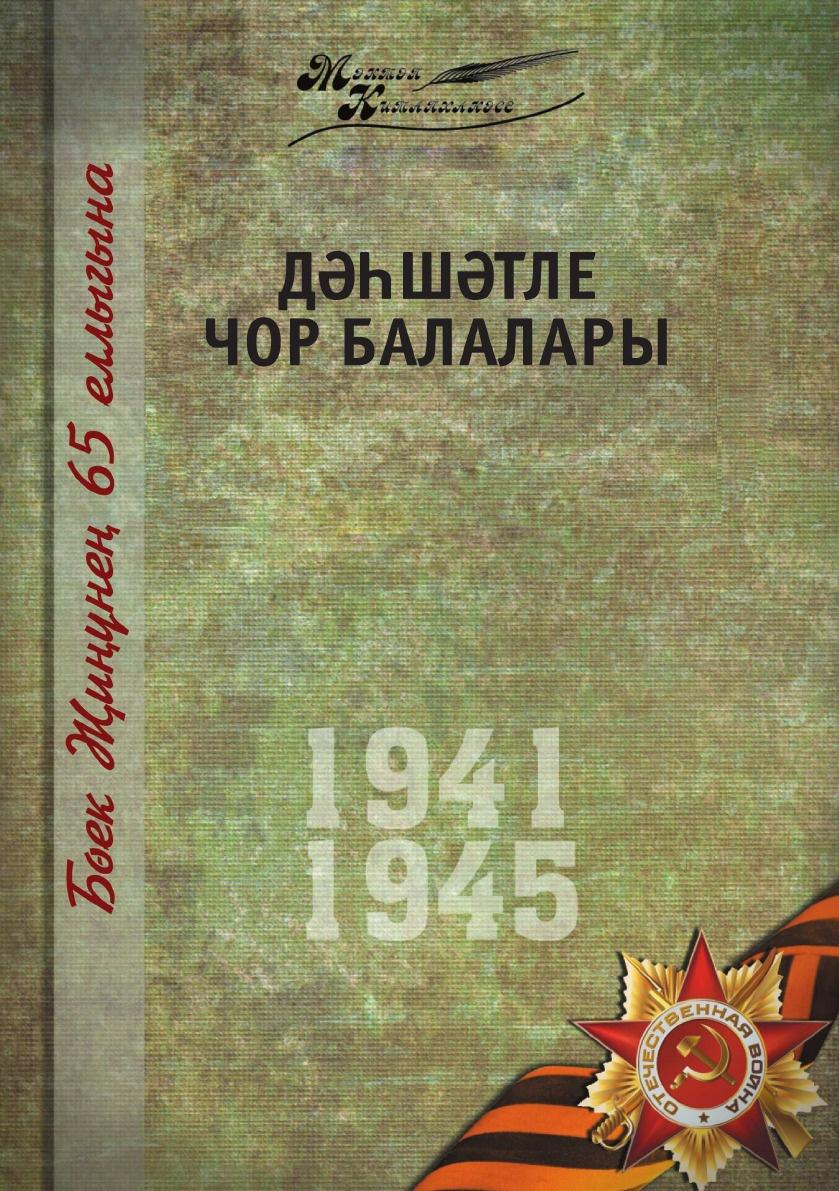 лучшая цена Неизвестный автор Великая Отечественная война. Том 7. На татарском языке