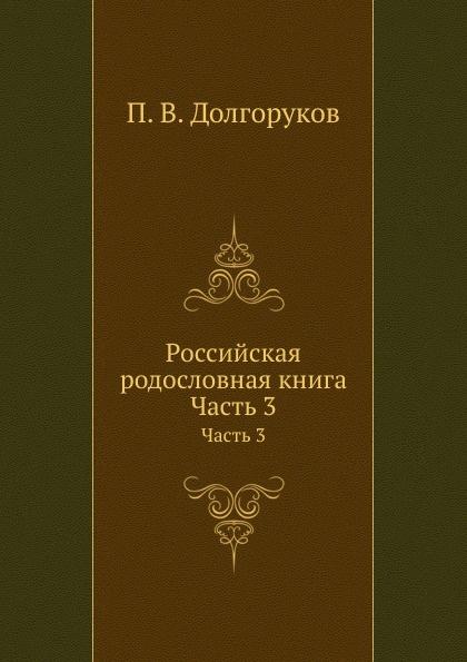П.В. Долгоруков Российская родословная книга. Часть 3