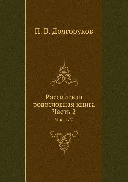 П.В. Долгоруков Российская родословная книга. Часть 2