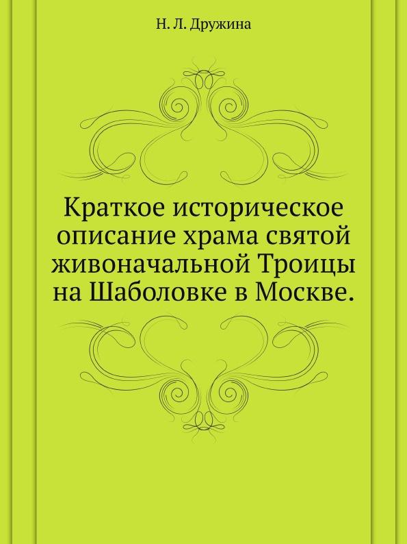 Н.Л. Дружина Краткое историческое описание храма святой живоначальной Троицы на Шаболовке в Москве