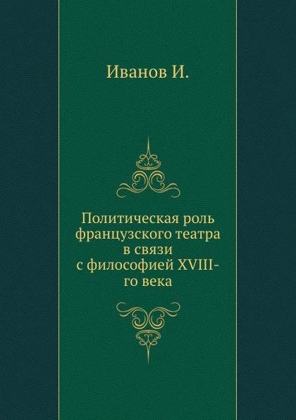 И. Иванов Политическая роль французского театра в связи с философией XVIII-го века