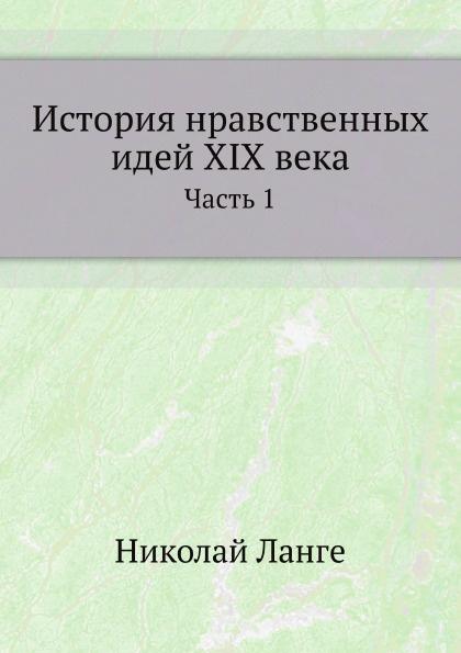 Н. Ланге История нравственных идей XIX века. Часть 1