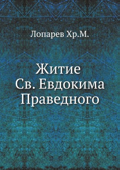 Х. Лопарев Житие Св. Евдокима Праведного