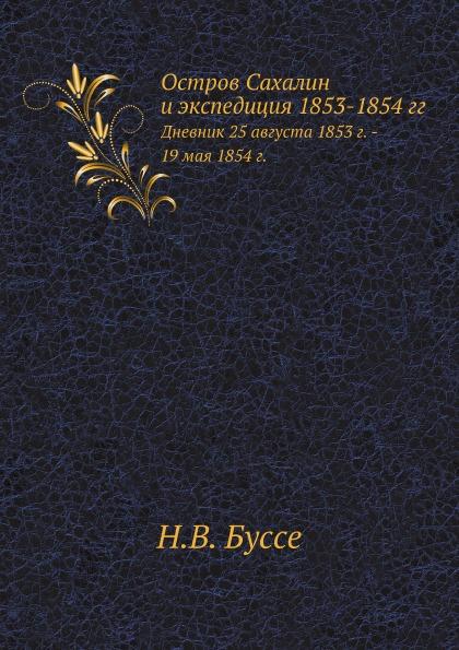 Остров Сахалин и экспедиция 1853-1854 гг. Дневник 25 августа 1853 г. - 19 мая 1854 г