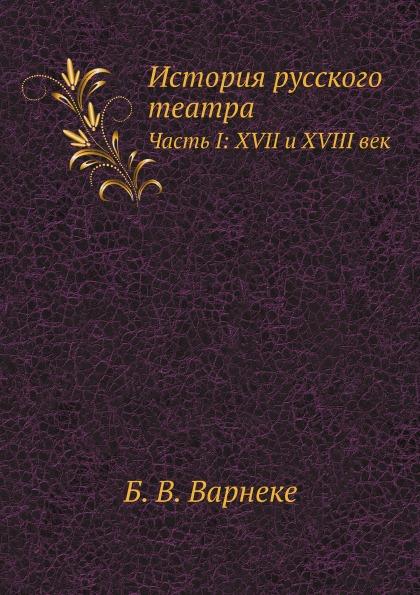 Б.В. Варнеке История русского театра. Часть I: XVII и XVIII век