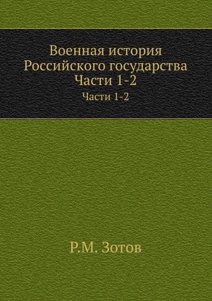 Р.М. Зотов Военная история Российского государства. Части 1-2