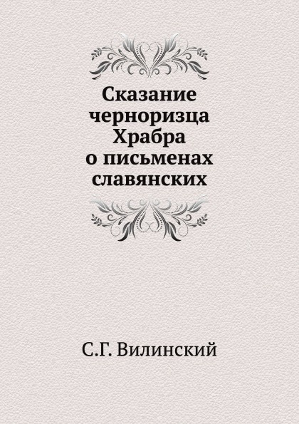 С. Г. Вилинский Сказание черноризца Храбра о письменах славянских