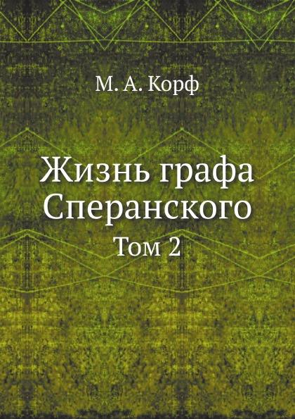 М. А. Корф Жизнь графа Сперанского. Том 2