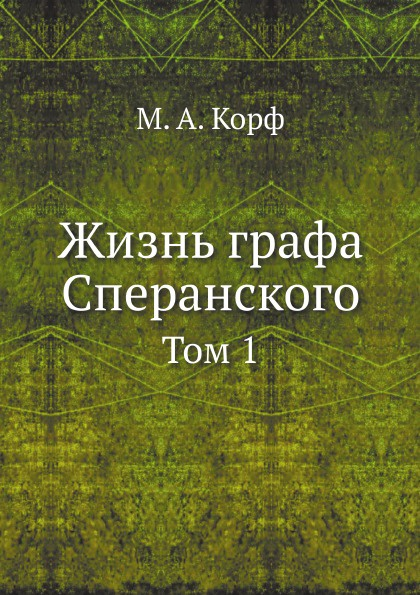 М. А. Корф Жизнь графа Сперанского. Том 1
