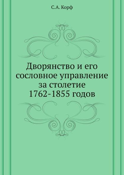 Дворянство и его сословное управление за столетие 1762-1855 годов