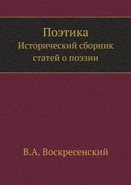 Поэтика. Исторический сборник статей о поэзии