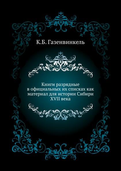 К.Б. Газенвинкель Книги разрядные в официальных их списках как материал для истории Сибири XVII века