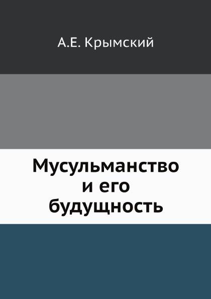 А. Е. Крымский Мусульманство и его будущность