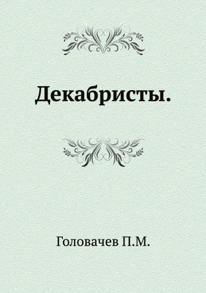 П.М. Головачев Декабристы