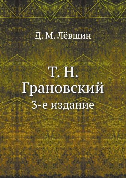 Д.М. Лёвшин Т.Н. Грановский. Изд. 3-е