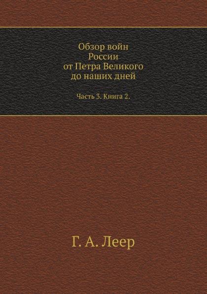 Г.А. Леер Обзор войн России от Петра Великого до наших дней. Часть 3. Книга 2