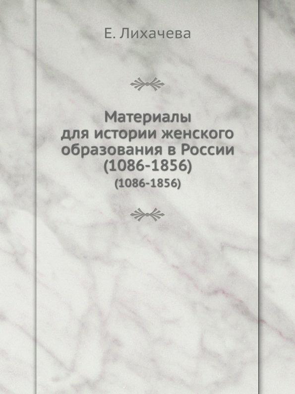 Е. Лихачева Материалы для истории женского образования в России. (1086-1856)