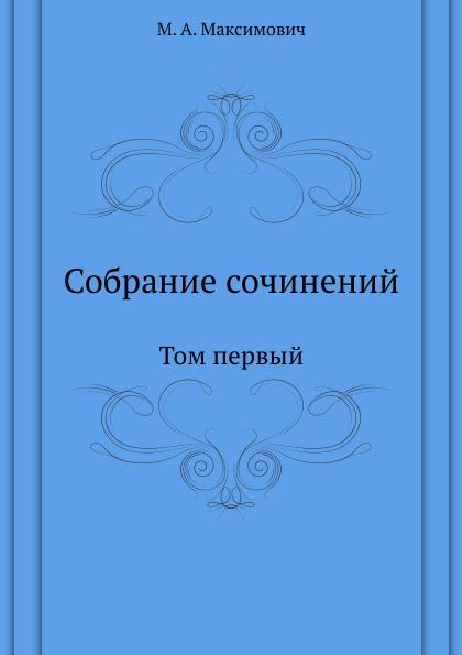 М.А. Максимович Собрание сочинений. Том первый