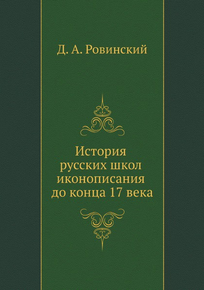 Д. А. Ровинский История русских школ иконописания до конца 17 века