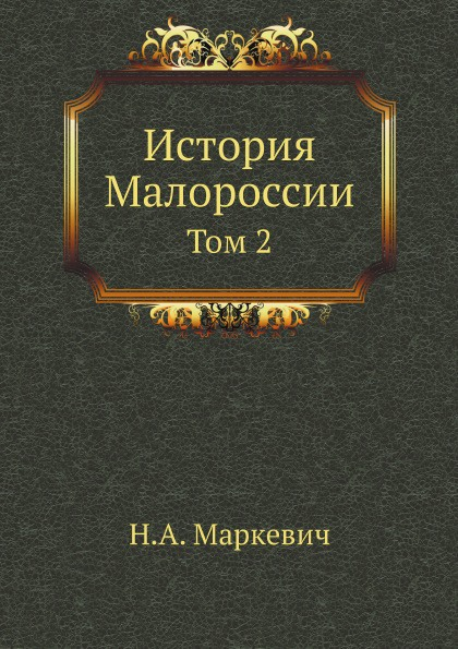 Н.А. Маркевич История Малороссии. Том 2