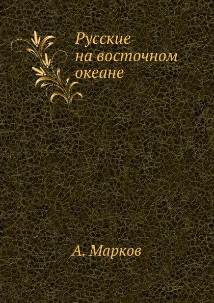 А. Марков Русские на восточном океане