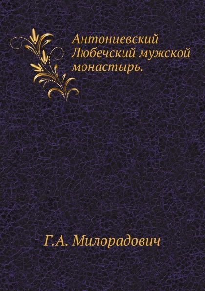 Антониевский Любечский мужской монастырь