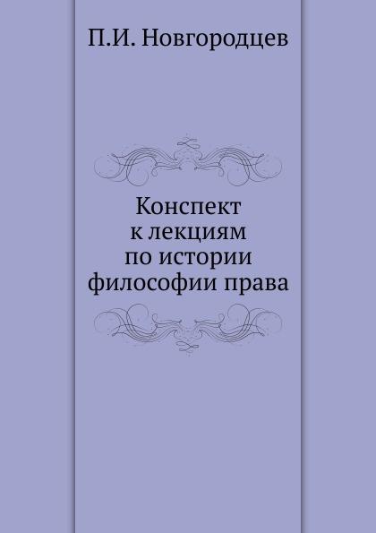 П.И. Новгородцев Конспект к лекциям по истории философии права