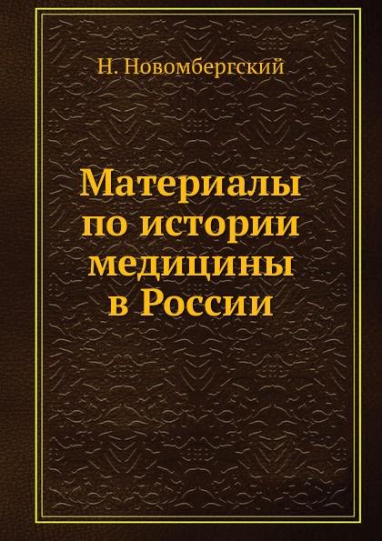 Н. Новомбергский Материалы по истории медицины в России