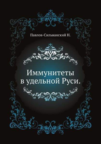 Иммунитеты в удельной Руси