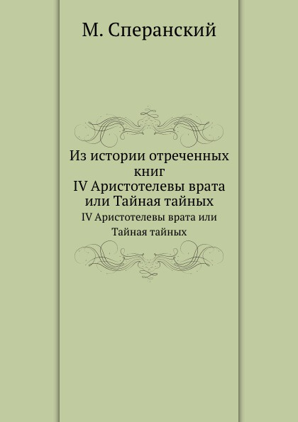 М. Сперанский Из истории отреченных книг. IV Аристотелевы врата или Тайная тайных