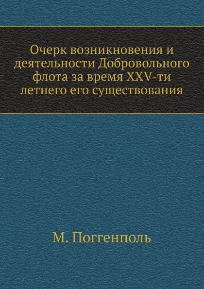 М. Погг.енполь Очерк возникновения и деятельности Добровольного флота за время XXV-ти летнего его существования
