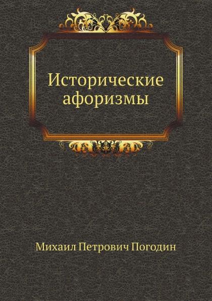 М. П. Погодин Исторические афоризмы