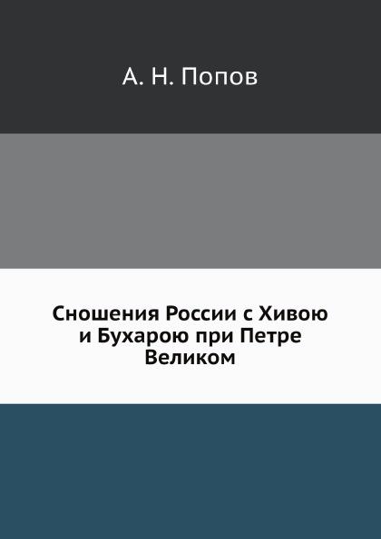 А. Н. Попов Сношения России с Хивою и Бухарою при Петре Великом