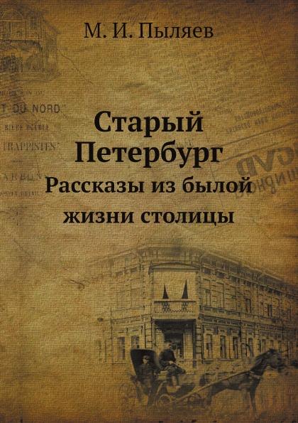 М. И. Пыляев Старый Петербург. Рассказы из былой жизни столицы