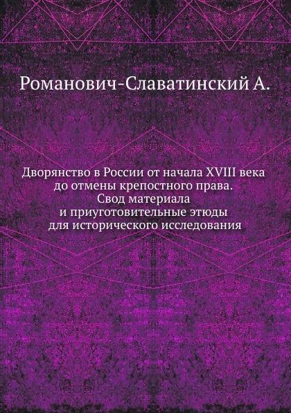 Дворянство в России от начала XVIII века до отмены крепостного права. Свод материала и приуготовительные этюды для исторического исследования