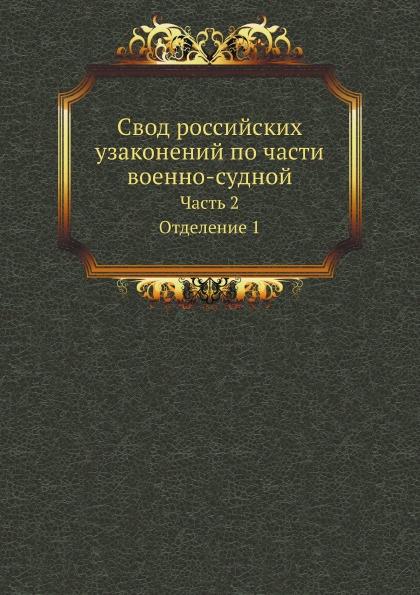 Неизвестный автор Свод российских узаконений по части военно-судной. Часть 2. Отделение 1