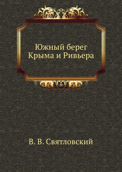 В.В. Святловский Южный берег Крыма и Ривьера