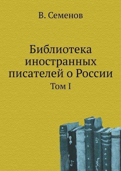 Библиотека иностранных писателей о России. Том I