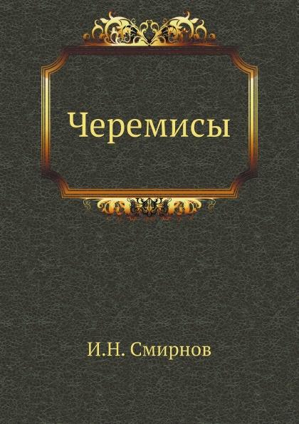 И.Н. Смирнов Черемисы