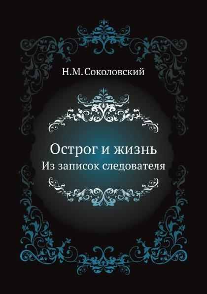 Н.М. Соколовский Острог и жизнь. Из записок следователя