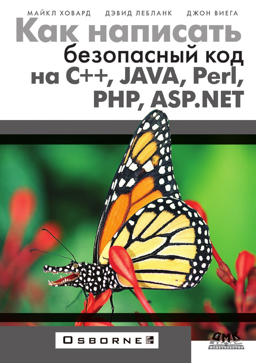М. Ховард, Д. Лебланк, Д. Виега Как написать безопасный код на С++, Java, Perl, PHP, ASP.NET