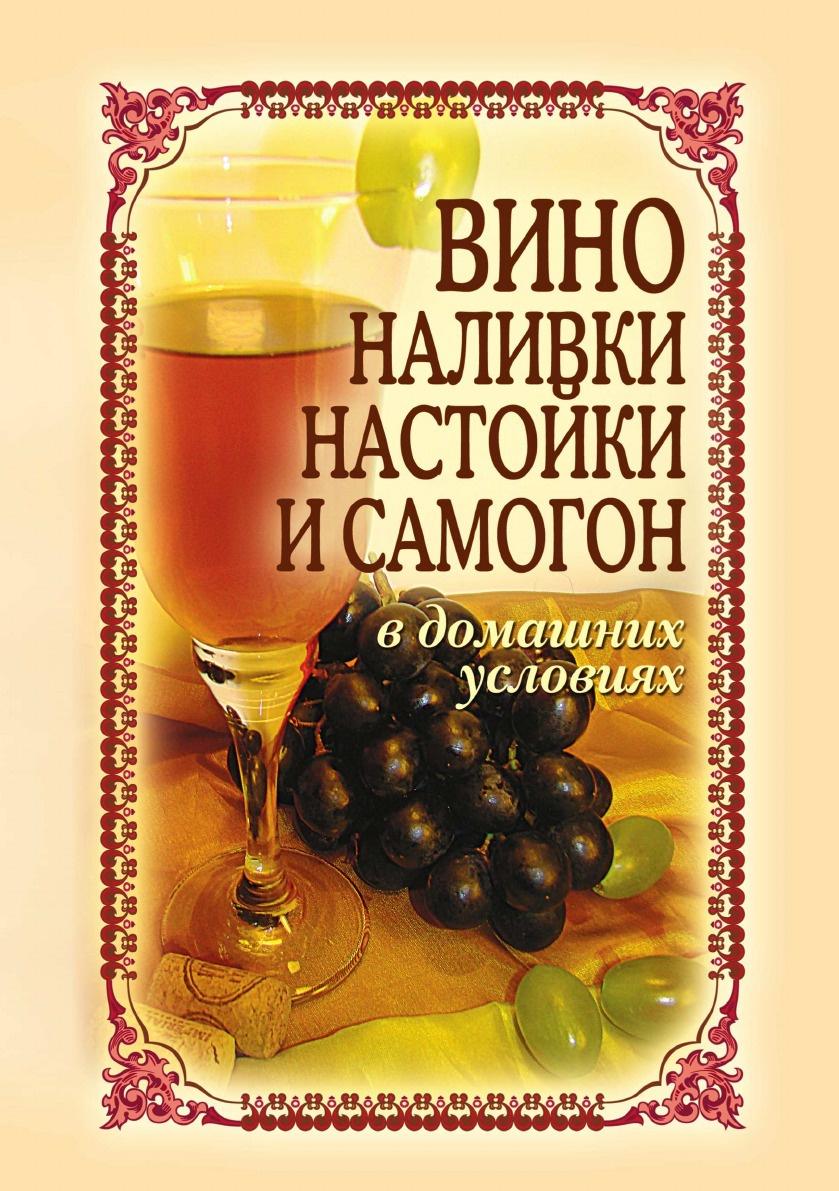 Т. Лагутина Вино, наливки, настойки и самогон в домашних условиях