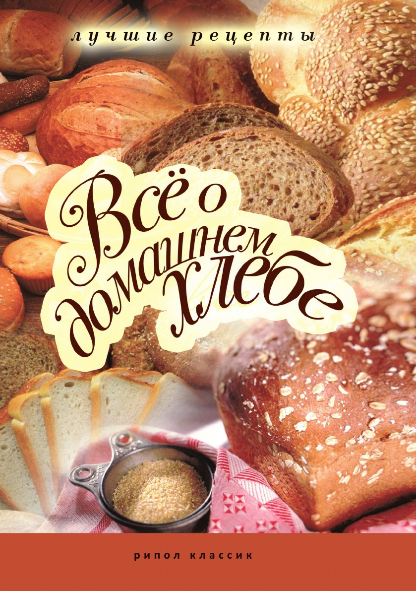 Все о домашнем хлебе. Лучшие рецепты