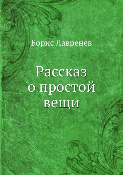 Б. Лавренев Рассказ о простой вещи