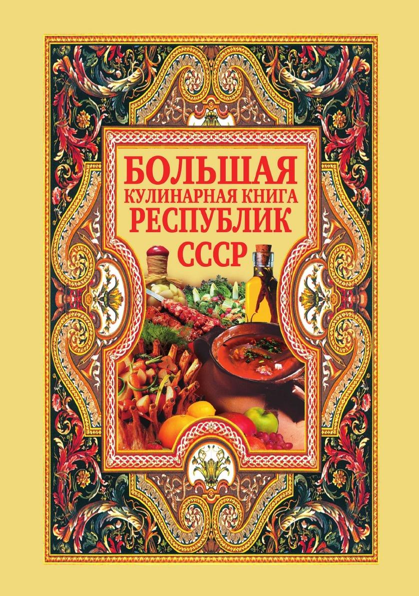 Д.В. Нестерова Большая кулинарная книга республик СССР д в нестерова большая кулинарная книга республик ссср