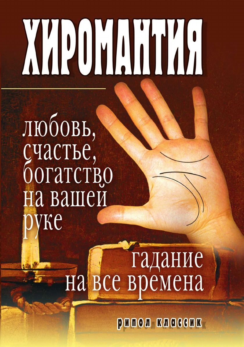 И.А. Зайцева Хиромантия - любовь, счастье, богатство на вашей руке. Гадание на все времена литцка реймонд гибсон гадание по руке